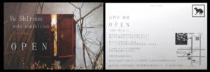 白野有 gallery hydrangea
