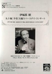 伊福部昭 九十歳 卆寿 を祝うバースデイ・コンサート サントリーホール