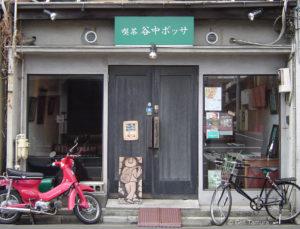 谷中ボッサ 東京都 台東区 谷中 Yanaka Bossa Tokyo