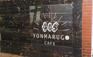 405 CAFE cafe de MeiPAM 小豆島