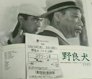 映画 野良犬 黒澤明 三船敏郎 志村喬 午前十時の映画祭