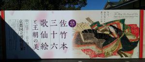 「佐竹本三十六歌仙絵」 京都国立博物館