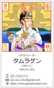 イラストレーター タムラゲン 田村元 名刺 Gen Tamura illustrator business card