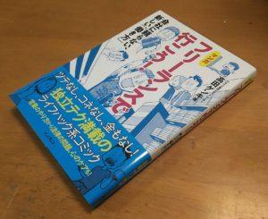 高田ゲンキ フリーランスで行こう!