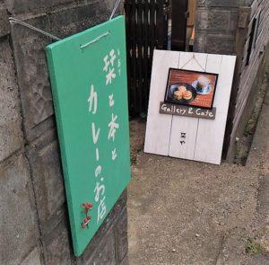 「栞や – shioriya -」 カフェ&ギャラリー 香川県 琴平町