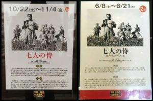 午前十時の映画祭 『七人の侍』 監督 黒澤明