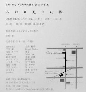 gallery hydrangea 企画公募展『あの日見た幻獣』