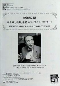 伊福部昭 九十歳 卆寿 を祝うバースデイ・コンサート 本名徹次 指揮、日本フィルハーモニー交響楽団 サントリーホール