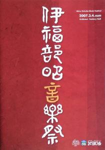 第1回 伊福部昭 音楽祭 本名徹次 指揮、日本フィルハーモニー交響楽団 サントリーホール