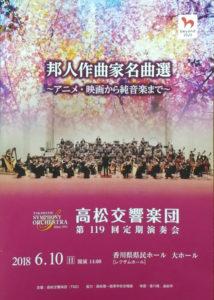 高松交響楽団 第119回定期演奏会 曽我大介 指揮、高松交響楽団 香川県民ホール