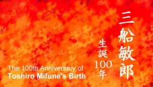 三船敏郎 生誕100年 The 100th anniversary of Toshiro Mifune's birth