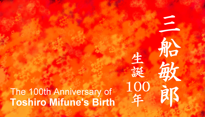 三船敏郎 生誕100年