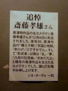 追悼 斎藤孝雄 カメラマン 黒澤明映画祭 シネ・ヌーヴォ