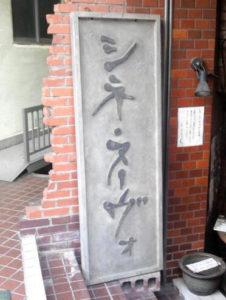 シネ・ヌーヴォ 大阪