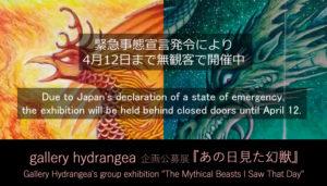 gallery hydrangea 企画公募展『あの日見た幻獣』 タムラゲン (田村元) もアクリル画を出展します。緊急事態宣言発令により無観客で開催中です。