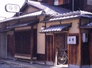 京の宿 石原 晩年の黒澤明監督が脚本執筆に泊まっていた宿です。