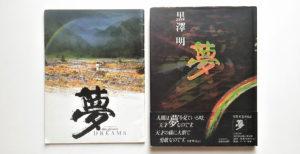 黒澤明 『夢』 Akira Kurosawa's Dreams
