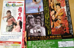 香川県の名画座「映画の楽校」で上映された黒澤明の『羅生門』