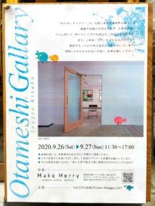 「おためしギャラリー」 Make Merry 香川県高松市 2020年9月26日・9月27日