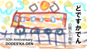 黒澤明 『どですかでん』 公開50周年