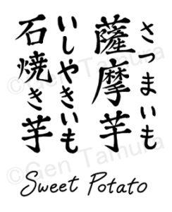 さつまいも 薩摩芋 いしやきいも 石焼き芋 ロゴ ストックイラスト PIXTA