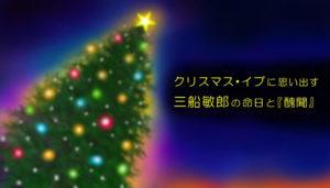 クリスマス・イブに思い出す三船敏郎の命日と『醜聞』