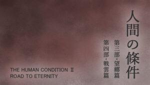 『人間の條件 第3部・望郷篇 第4部・戦雲篇』 監督:小林正樹 主演:仲代達矢