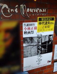 シネ・ヌーヴォ(大阪) の 小林正樹 映画祭 にて『人間の條件』の上映後、仲代達矢のトーク