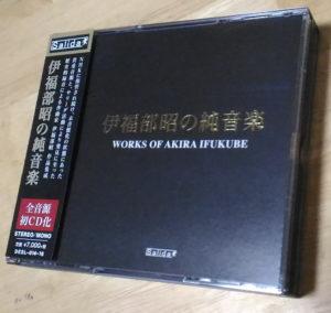 Salida サリーダ CD 「伊福部昭の純音楽」