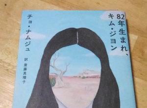 82年生まれ、キム・ジヨン 小説 チョ・ナムジュ