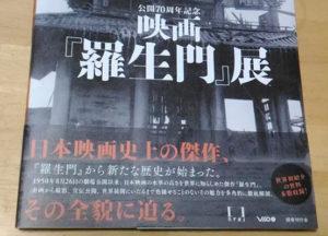 映画『羅生門』展 図録 国書刊行会 国立映画アーカイブ