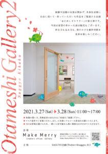 SAGGYO企画 おためしギャラリー2 Otameshi Gallery 2 - Make Merry (香川県高松市)