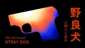 『野良犬』 監督:黒澤明 主演:三船敏郎 STRAY DOG (1949) Directed by Akira Kurosawa Starring Toshiro Mifune