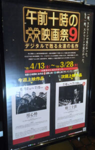 「午前十時の映画祭9」にて上映中の『用心棒』(1961) 監督:黒澤明 主演:三船敏郎、仲代達矢