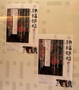 東京交響楽団「現代日本音楽の夕べシリーズ第17回 伊福部昭 生誕100年記念コンサート」