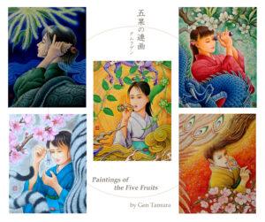 「五果の連画」 タムラゲン(田村元) Paintings of the Five Fruits by Gen Tamura ( SUNABAギャラリー 展示作 )