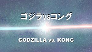 『ゴジラVSコング』 Godzilla vs. Kong