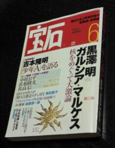 「宝石」(光文社) 1999年6月号 「激論 黒澤明vs.ガルシア・マルケス 第二部 核をめぐる論争 人間が核を制御(コントロール)できると考えるのは傲慢だ!」