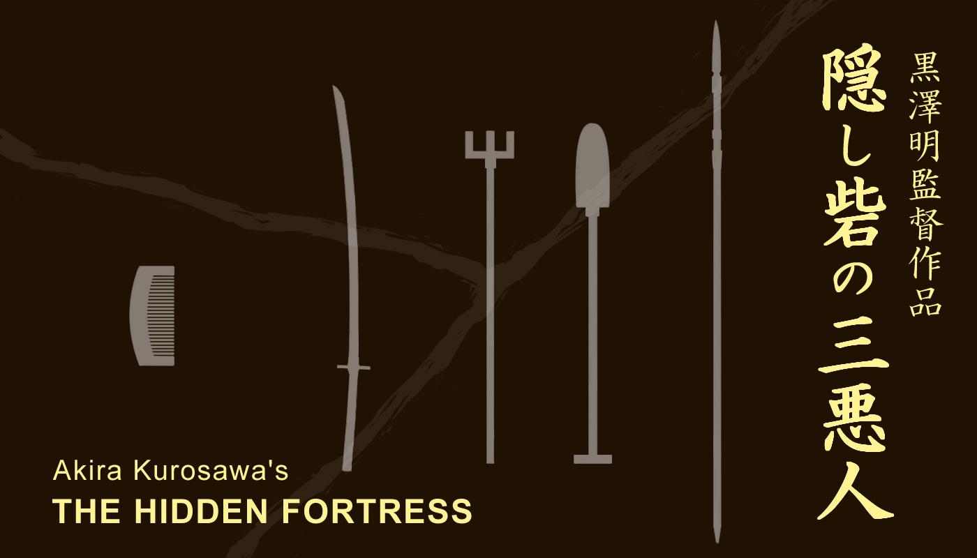 『隠し砦の三悪人』4Kデジタルリマスター版(午前十時の映画祭) 監督:黒澤明 主演:三船敏郎 Akira Kurosawa's THE HIDDEN FORTRESS