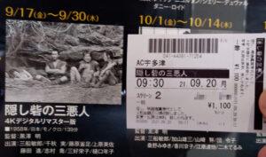 『隠し砦の三悪人』4Kデジタルリマスター版(午前十時の映画祭)