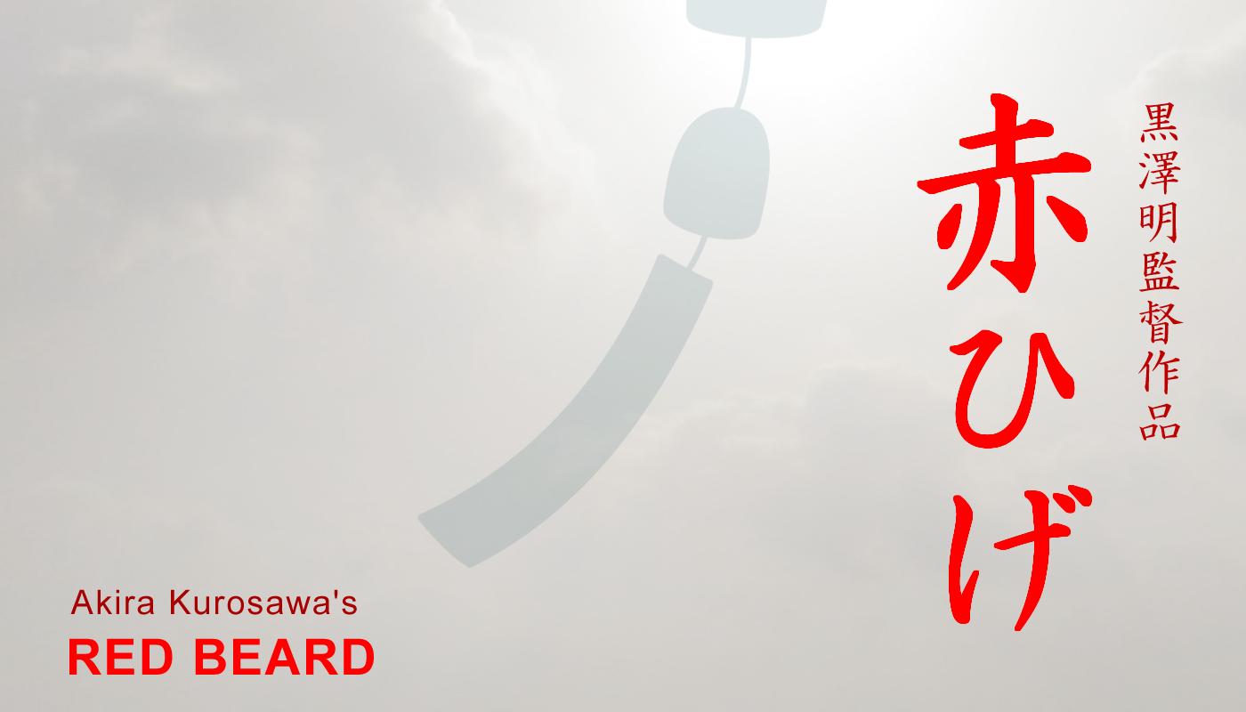 『赤ひげ』 監督:黒澤明 主演:三船敏郎、加山雄三 (午前十時の映画祭) RED BEARD (1965) Directed by Akira Kurosawa / Starring Toshiro Mifune