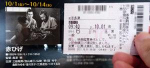 午前十時の映画祭 『赤ひげ』 監督:黒澤明