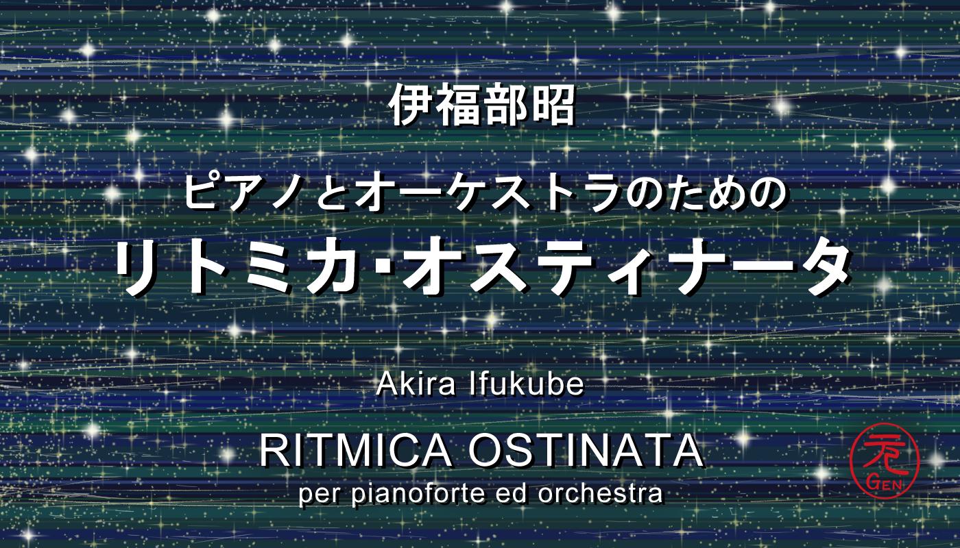 伊福部昭 《ピアノとオーケストラのためのリトミカ・オスティナータ》 Akira Ifukube - Ritmica Ostinata per pianoforte ed orchestra